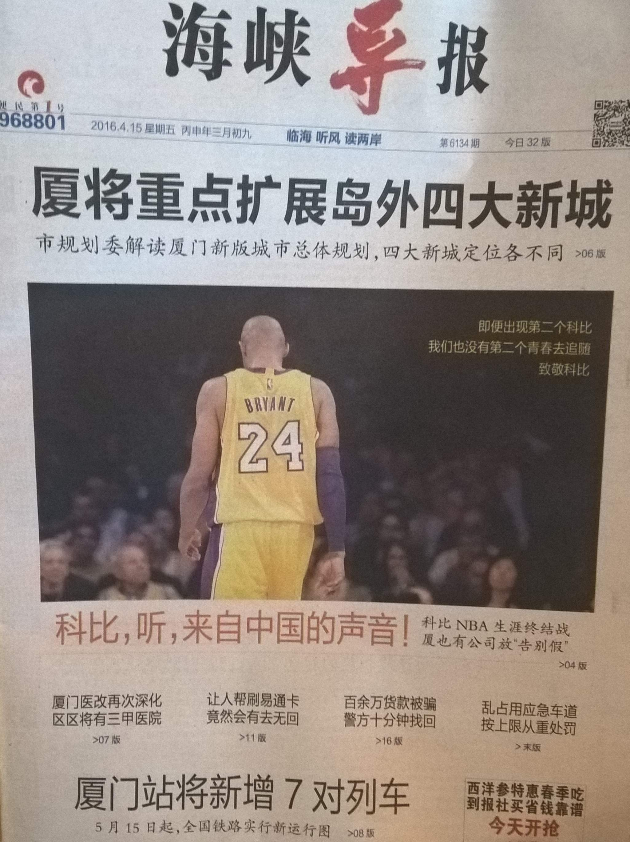 Chinese newspaper article about Kobe Bryant in his final NBA game.