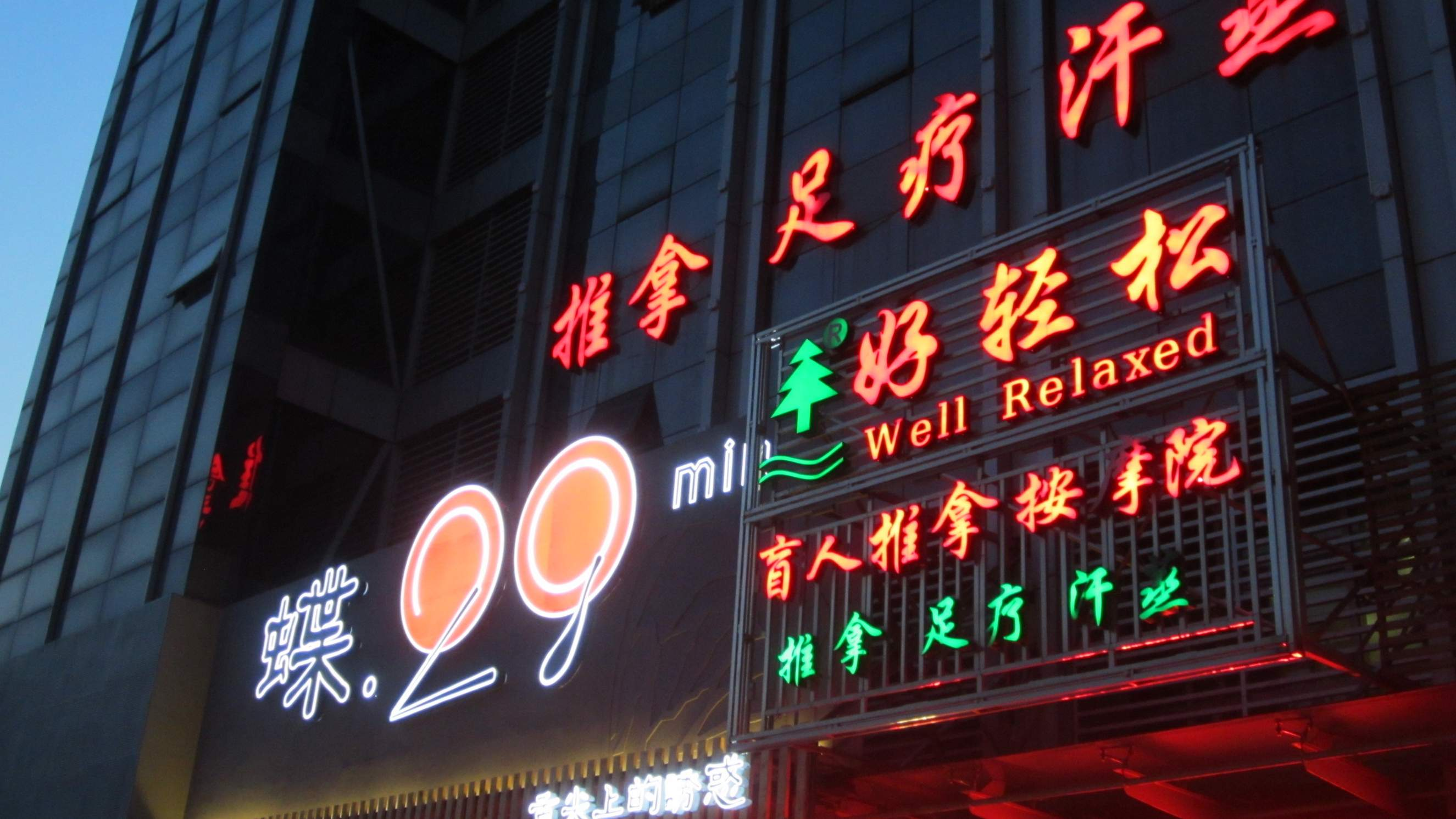 The Well Relaxed Massage Center in Wuxi, China.