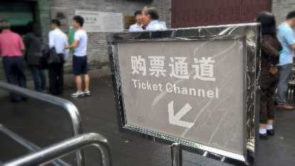 Ticket Channel sign