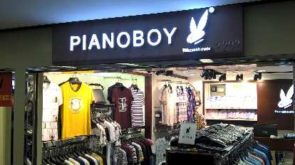 Playboy? No, Pianoboy (a Chinese clothing seller), replete with Playboy bunny.