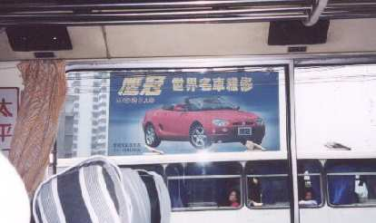 On the bus ride to the Chongqing Zoo, I spot this billboard for an MGF!  So despite the complete absence of sports cars in China, even the Chinese (unlike us Americans) can buy an MGF!