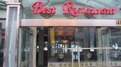 "Here was the ""Best Restaurant"" in Suzhou. However, it hadn't opened yet."