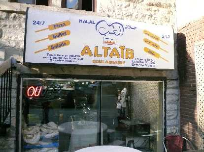 "At my friend Kathleen's suggestion, I went to Al-Taib (Lebanese).  The sign proclaims, ""All our products are baked on Italian Granite."""
