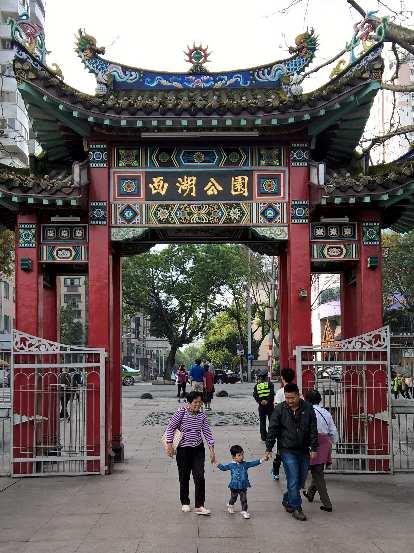 Gate near Zuohai Park in Fuzhou, China.