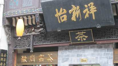 A shop on Tunxi Ancient Street.