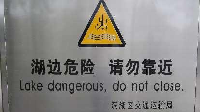 """Lake dangerous, do not close."""
