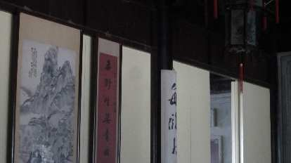 Paintings and calligraphy posted on the walls of the Xue Family Garden mansion.