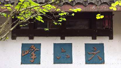 Chinese characters in a villa near Mount Wuyi.