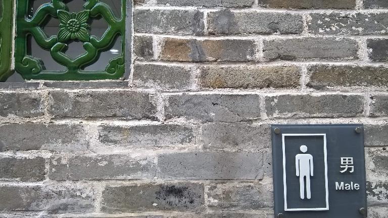 Male bathroom sign