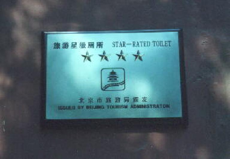 A bathroom at the Ming Tombs actually earned a 4-star rating from the Beijing Tourism Administration.