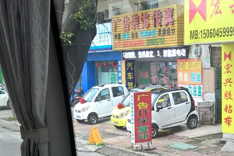 A pair of Chinese 4-door city cars that were clearly inspired by the Smart Fortwo. (April 16, 2015)