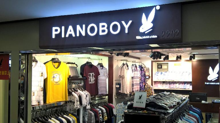 Playboy? No, Pianoboy (a Chinese clothing seller), replete with Playboy bunny. (April 23, 2015)