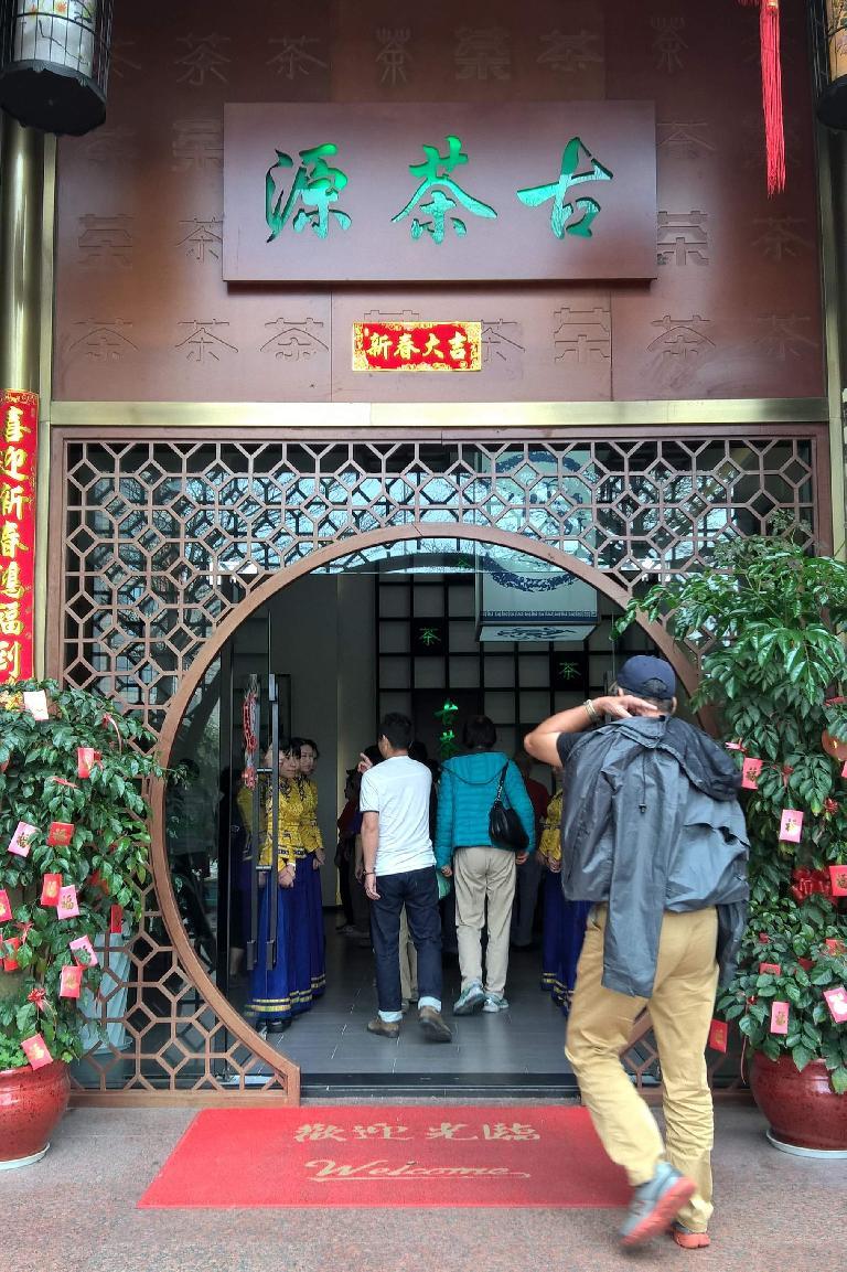 A tea house in Xiamen. (April 20, 2016)