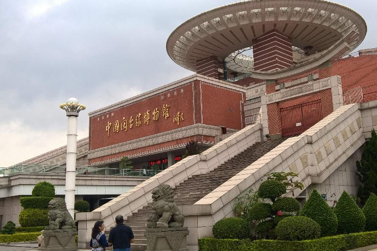 The China Museum of Fujian-Taiwan Kinship.