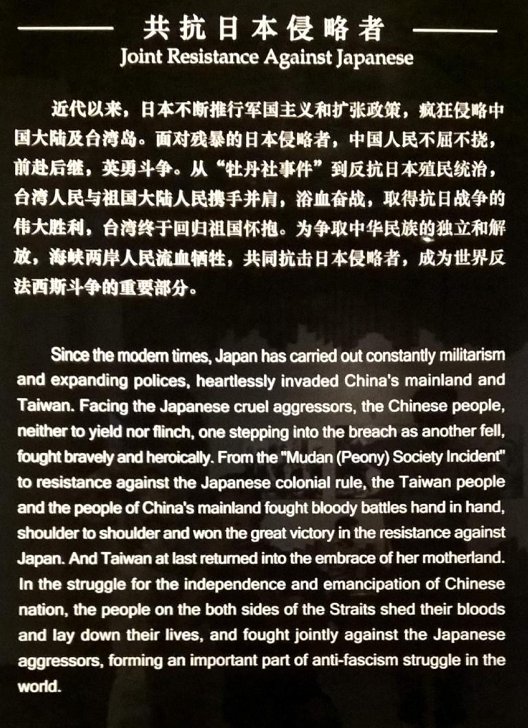 A placard explaining that people of the Fujian province and Taiwan jointly resisted Japanese militarism.