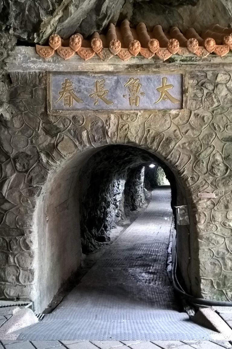 Pedestrian tunnel at the Eternal Spring Shrine south of the Changchung Bridge in north Hualien County, Taiwan.