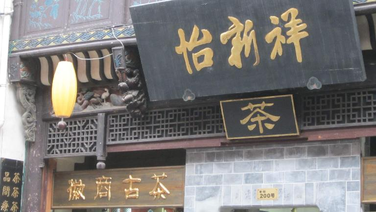 A shop on Tunxi Ancient Street. (May 20, 2014)