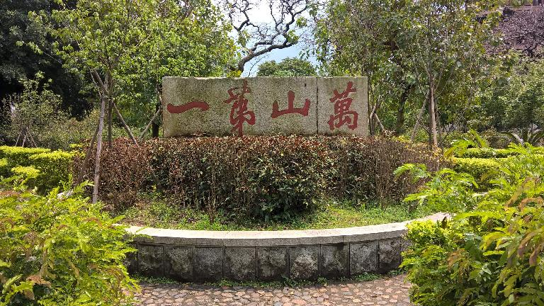 Chinese characters at the Kaiyuan Temple in Quanzhou, China.