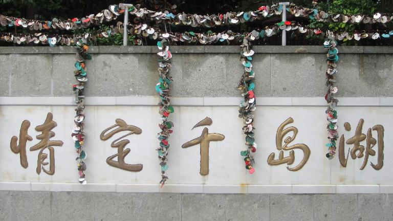 Chinese characters on a wall.