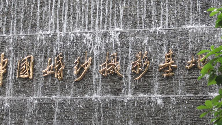 Chinese characters in a falling water display.