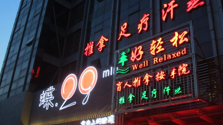 The Well Relaxed Massage Center in Wuxi, China. (May 18, 2014)