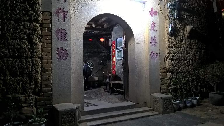 Entrance to the Yongding Hakka Tulou.